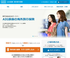 AIG保険の海外旅行保険のAIGの海外旅行保険