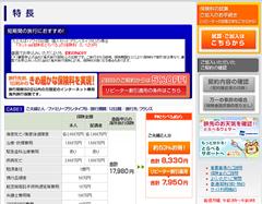 三井住友海上火災保険のネットde保険@とらべる