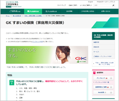 三井住友海上の火災保険のGK すまいの保険
