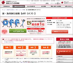 損保ジャパン日本興亜の新・海外旅行保険off!