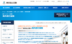 東京海上日動火災保険の東京海上日動の海外旅行保険