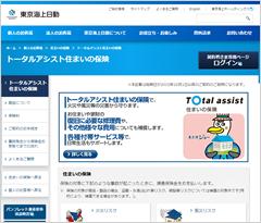 東京海上日動火災保険のトータルアシスト住まいの保険