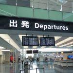 空港の海外旅行保険